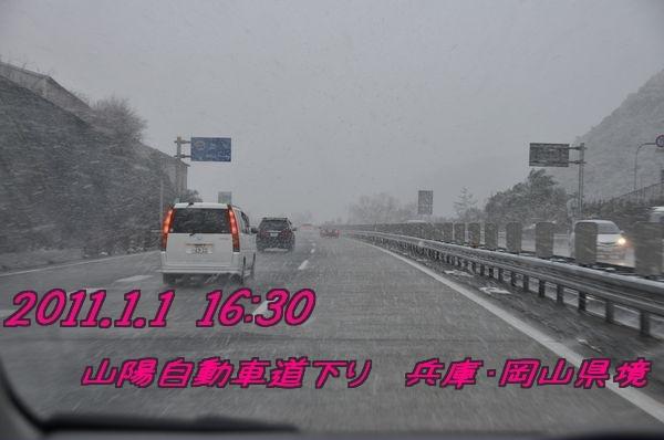 山陽自動車道下り 兵庫・岡山県境.jpg